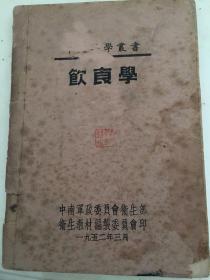 饮食学(1952年版少见,自然旧)