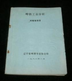 啤酒工业分析(辽宁省啤酒专业协会印 16开本刻版油印)