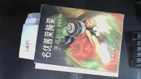 名优酱菜腌菜 家庭制法300种 第二版
