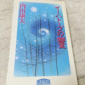 日文书:イ—ハトーブの幽灵