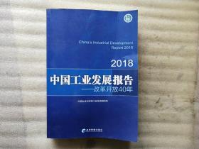 中国工业发展报告2018:改革开放40年