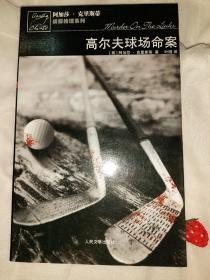 阿加莎推理小说   高尔夫球场命案   全1册