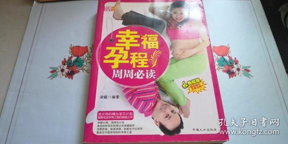 母婴直通车系列:幸福孕程周周必读