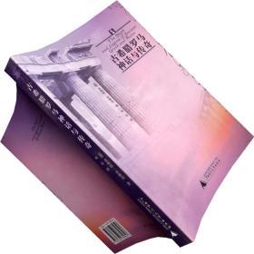 古希腊罗马神话与传奇 葛斯塔舒维普 书籍