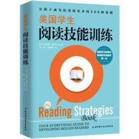 美国学生阅读技能训练  9787530484708