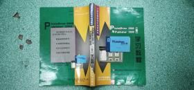计算机最新技术培训教材PhotoDraw2000与Publisher二合一学习教程