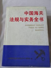 中国海关法规与务实全书.