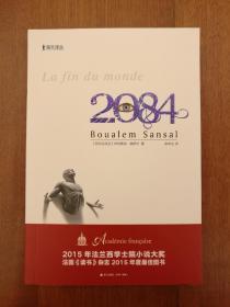 2084 (海天译丛)作者布阿莱姆.桑萨尔、译者余中先双签名本(签名保真)