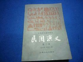 民国演义(三)