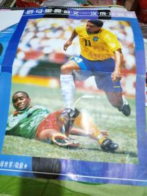 足球海报(罗马里奥的又一次成功跨越)
