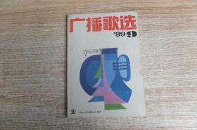 广播歌选1989/9