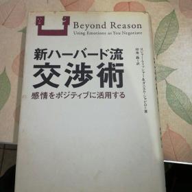 日文原版  新ハーバード流交渉术