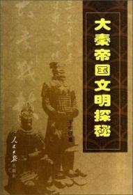 大秦帝国文明探秘