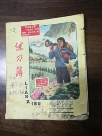 练习册4(六七十年代)1970年账本!