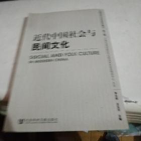 近代中国社会与民间文化