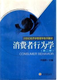 21世纪经济学管理学系列教材.消费者行为学.第二版