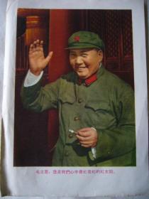毛主席,您是我们心中的红太阳 彩色图片 约32开大小