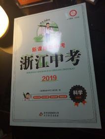 新课标新中考 浙江中考2019 科学浙教版