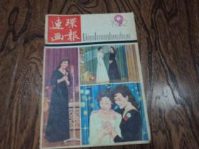 连环画报 【1982年第9期】
