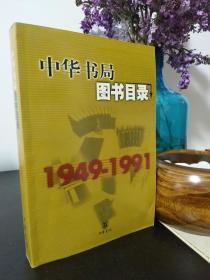 中华书局图书目录 (1949-1991)  平装