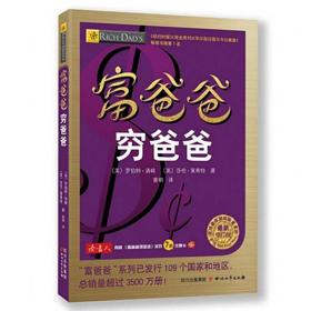 富爸爸穷爸爸(最新修订版) 9787541138126