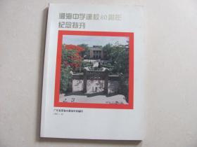 澄海中学建校80周年纪念特刊