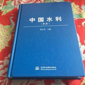中国水利(新版本)