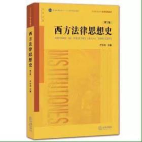 二手西方法律思想史第三版3 严存生 法律出版 9787511882776