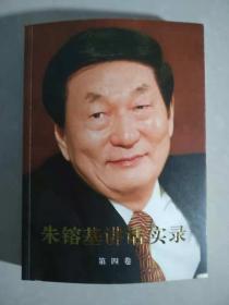 朱镕基讲话实录(四)