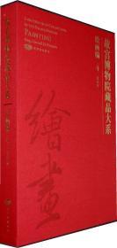故宫博物院藏品大系·绘画编4:宋