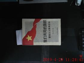 我们共同的旗帜 爱国主义教育读本