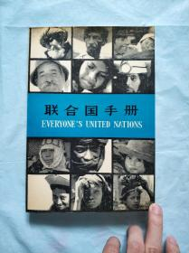 联合国手册 第九版