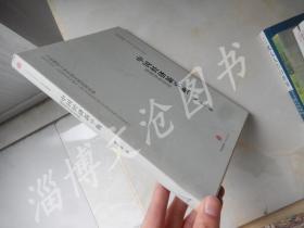中国经济新平衡--重建绿色发展(签名本)