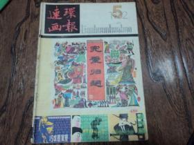 连环画报 【1982年第5期】