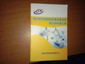 传染病信息报告管理法律法规及诊断标准汇编