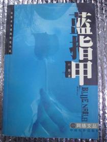 蓝指甲 (正版库存新书)