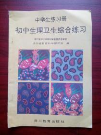 初中生理卫生中学生练习册,初中生理卫生辅导,有答案,初中生理卫生1992年版