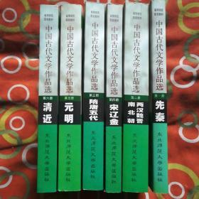 中国古代文学作品选 [1一6]册全 重量3.2公斤1998年一版一印