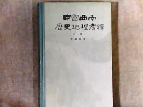 中国西南历史地理考释 (上册)精装