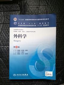"""外科学(第8版):""""十二五""""普通高等教育本科国家级规划教材·卫生部""""十二五""""规划教材:外科学(第8版)"""