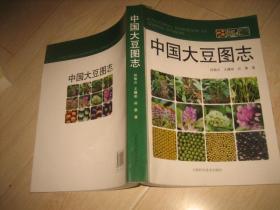 中国大豆图志