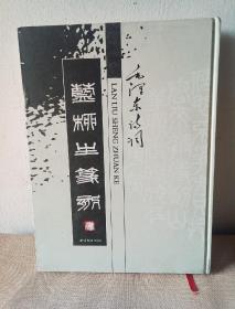 蓝柳生篆刻毛泽东诗词