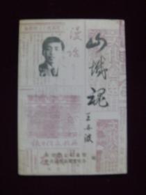 山城魂——纪念刘卓人烈士诞辰八十周年(馆藏)