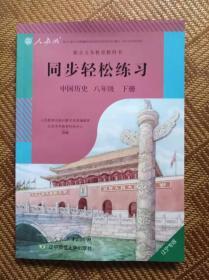 同步轻松练习---中国历史八年级下册