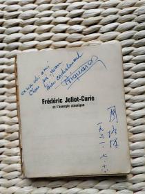 【超珍罕 周培源 早期(1961年) 签名 藏书】诺奖得主居里与原子能 Frédéric Joliot-Curie et lénergie atomique 本书为法国人赠送