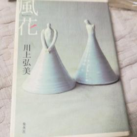 风花(日语书)