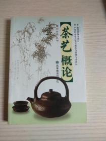 茶艺概论——中等职业学校教材(有光盘一张)