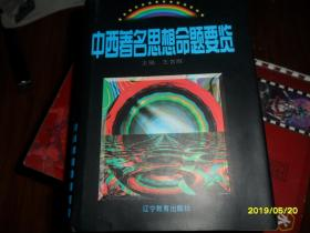 中国著名思想命题要览