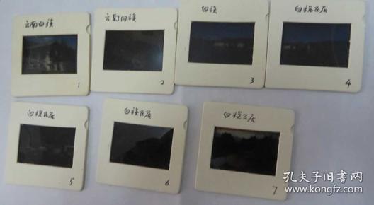 云南白族 民居 幻灯片 7张