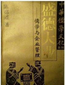 盛德大业:儒学与企业管理